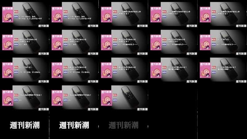 """【週刊新潮】凶暴代議士「豊田真由子」による秘書への""""絶叫暴言&暴行傷害""""音声"""