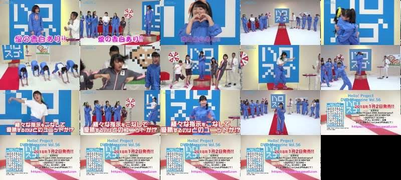 Hello! Project DVD MAGAZINE Vol.56 CM