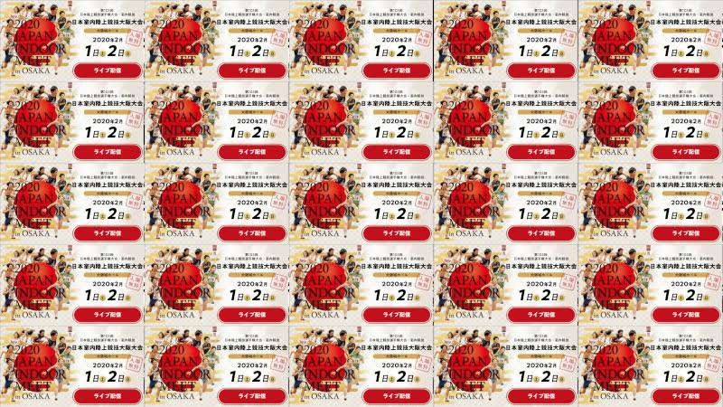 ★ライブ配信★【日本室内陸上】1日目/2020年2月1日(土)大阪城ホール