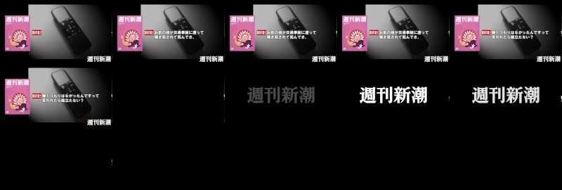 """【第2弾】「豊田真由子」代議士の""""ミュージカル調""""イジメ音声"""