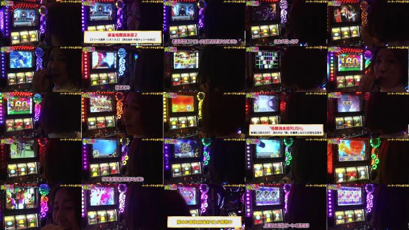 【化物語】【麻雀2】鈴音の天下一品2nd 第4回[by ムテキTV]【パチスロ】【スロット】