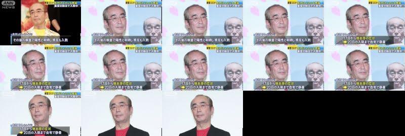 志村けんさんが一時呼吸困難に 新型コロナ感染(20/03/25)