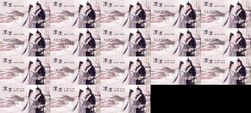 楊宗緯 + 張碧晨 - 凉凉 (官方歌詞版) - 中視《三生三世十里桃花》片尾曲