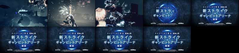 Destiny 2: 孤独と影 - 夢見る都市の新ストライクとギャンビットアリーナ